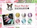 CF-French Pearl GelICE GEL 法式珠光系列
